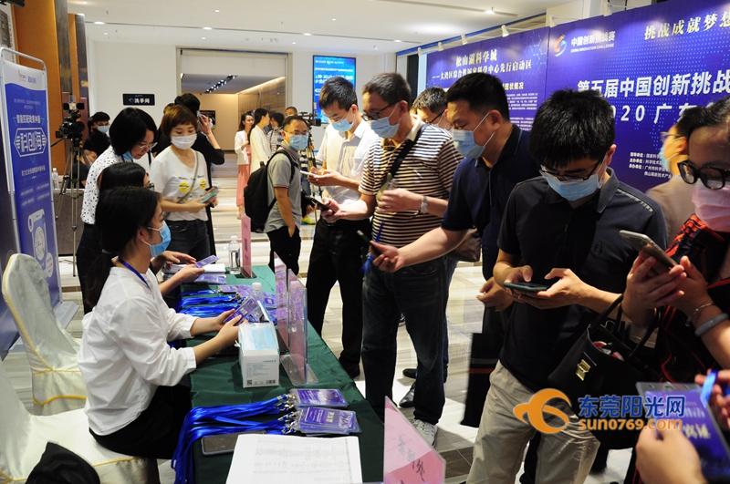 这项高水平赛事在东莞启动 聚集全国创新精英