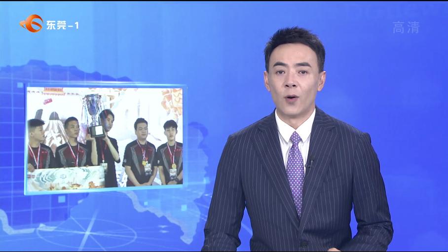 【视频】战马杯2020东莞电竞大赛圆满落幕