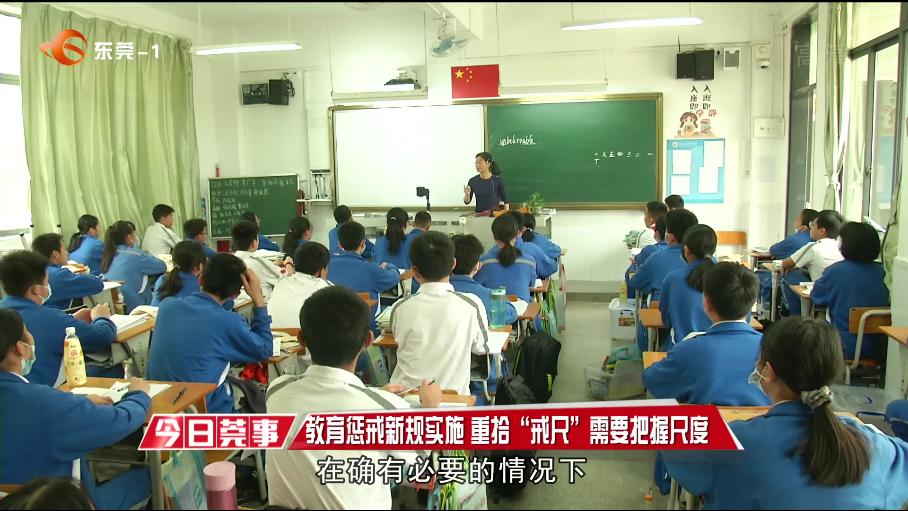 【视频】教育惩戒新规实施 重拾